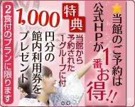 1000円分館内利用券プレゼント